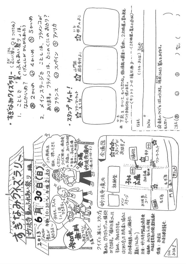 すべての折り紙 折り紙 チラシ : 2013妙法寺 夏のふれあい祭り ...