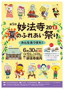 妙法寺ふれあい祭りポスター