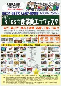 2017kids☆産業商工☆フェスタA4ポスター画像